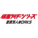 仮面ライダー シリーズ菅原芳人WORKS