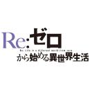 Re:ゼロから始める異世界生活