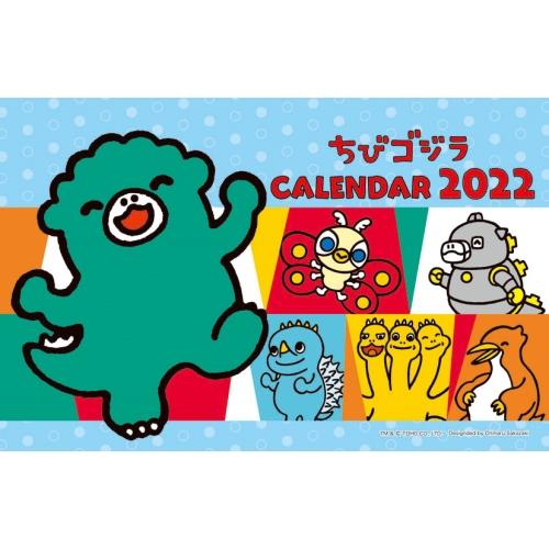 卓上 ちびゴジラ 2022年カレンダー / CL-116