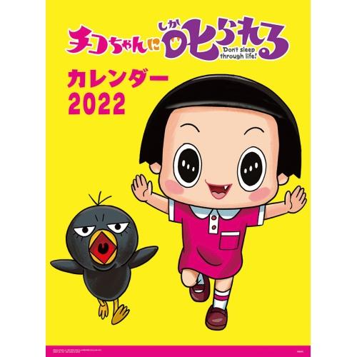 チコちゃんに叱られる! 2022年カレンダー / CL-119