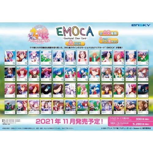 TVアニメ『ウマ娘 プリティーダービー Season 2』 EMOCA /A BOX【1BOX 16パック入り】