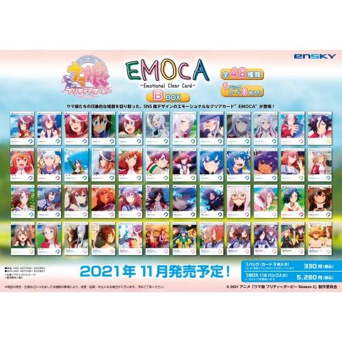 TVアニメ『ウマ娘 プリティーダービー Season 2』 EMOCA /B BOX【1BOX 16パック入り】
